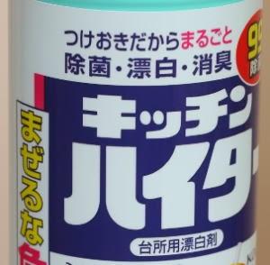 漂白剤 ハイター
