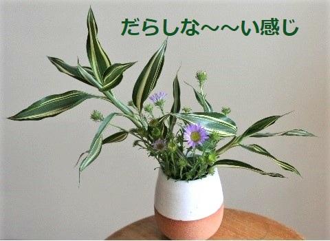 花瓶に、陶器花留め